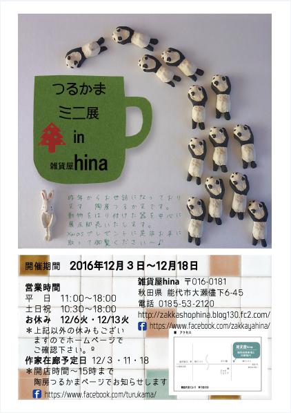 2016123 つるかま ミニ展