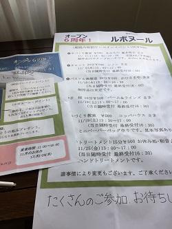 2016.10オープン6周年ポスター