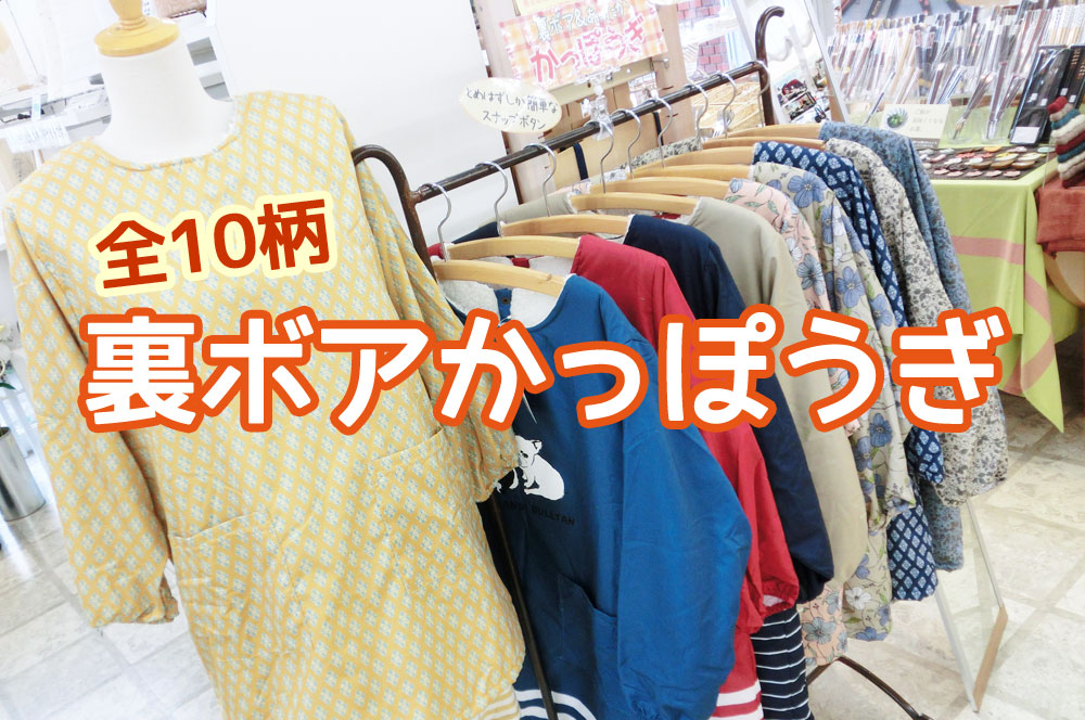 2016126裏ボアかっぽうぎ②