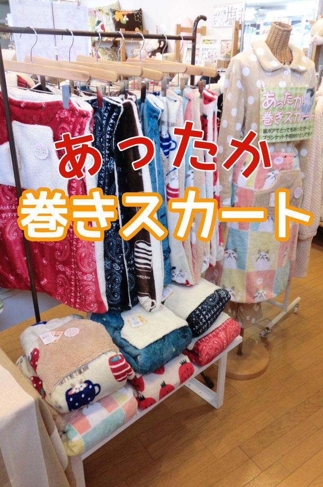 2016126巻きスカート③