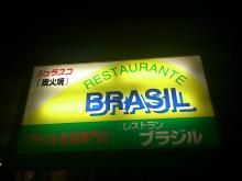 おれんじのうだうだ日記~時にはふんがふんが-ブラジル6