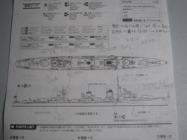 雪風天津風設計図
