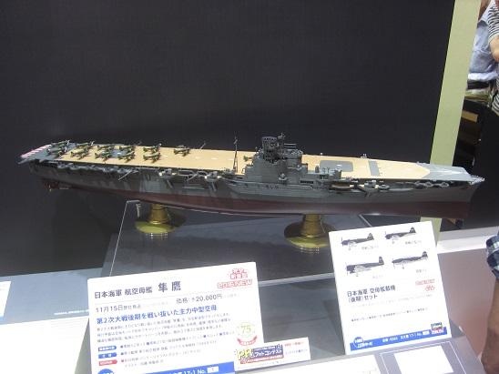 隼鷹模型ハセガワ