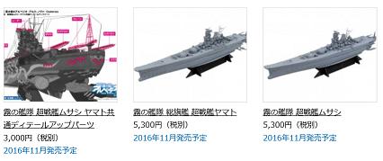 霧の艦隊11月発売アオシマ小