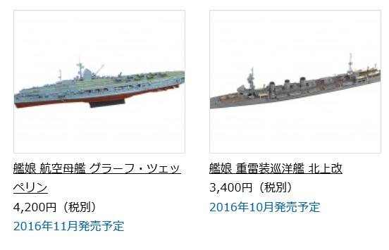 アオシマ10-12月艦これNP小
