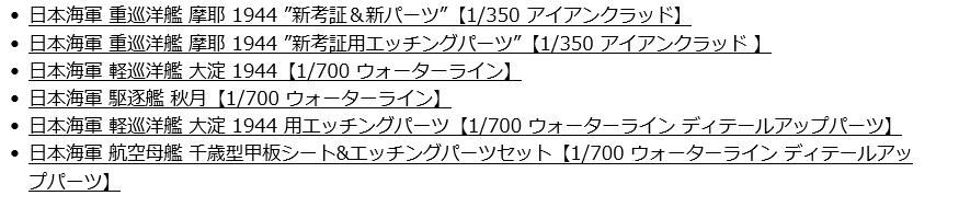 アオシマ11月再生産リスト小