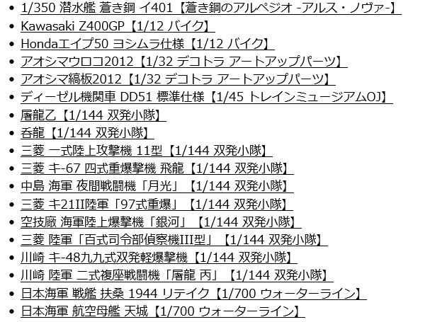 アオシマ10月再販リスト小
