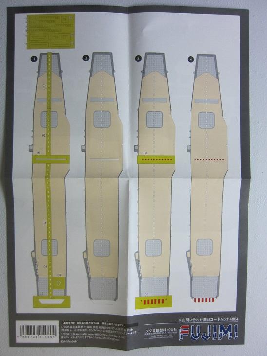飛鷹木甲甲板デカール指示