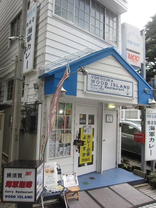 横須賀海軍カレーウッドアイランド
