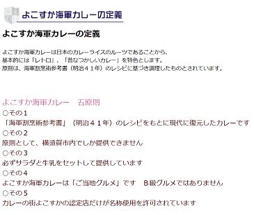 横須賀海軍カレー5原則
