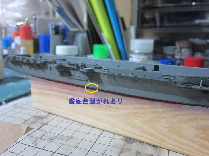 飛鷹艦側面軍艦色塗装