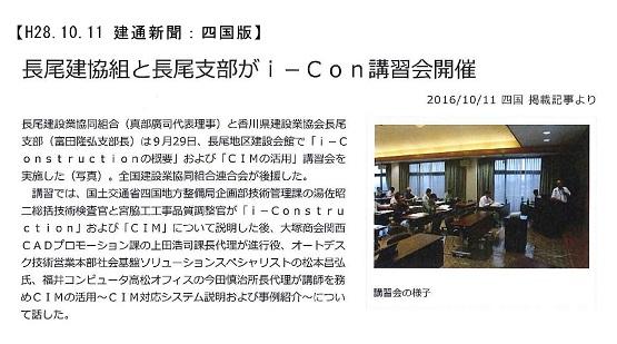 161011 長尾・i-Con研修:建通四国版blog
