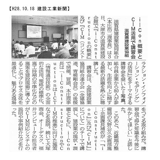 161018 滋賀・i-Con研修:建設工業blog