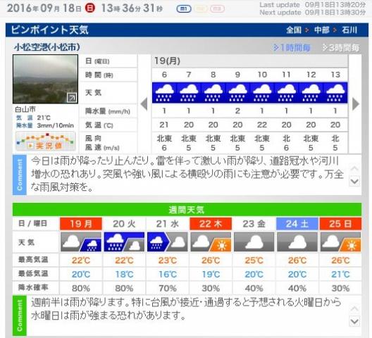 小松空港_ウェザーニュース