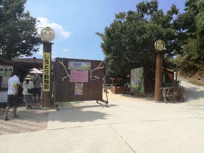 しろとり動物園 香川