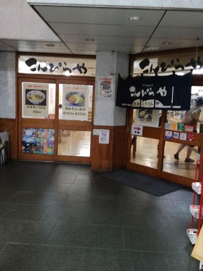 こんぴら屋 うどん 高松駅