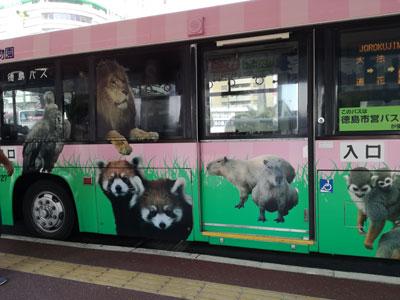 とくしま動物園 ラッピングバス
