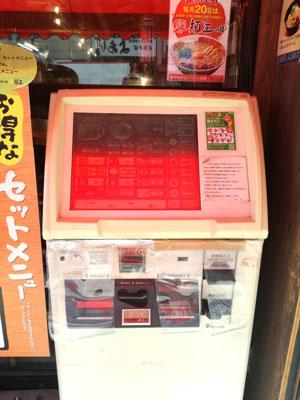 徳島ラーメン 麺王 券売機