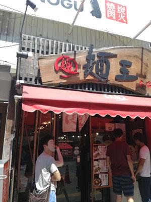 徳島 麺王