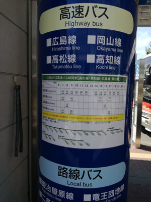 徳島 高知 高速バス
