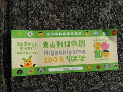 東山動物園 入園券
