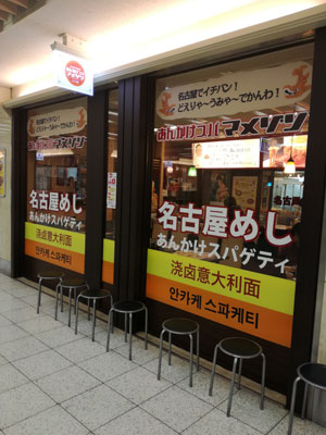 名古屋駅 エスカ あんかけスパ