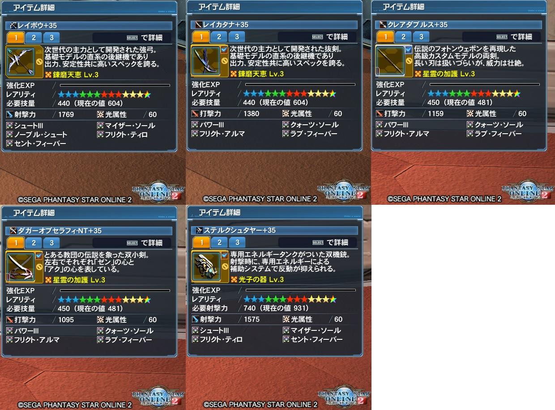 最近作成した☆13武器