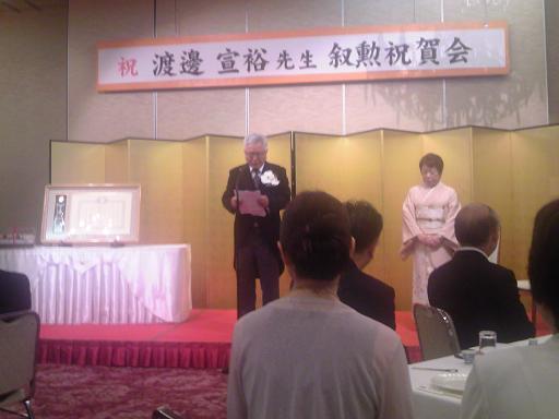 渡辺宣裕先生叙勲祝賀会