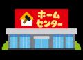 building_home_center[1]