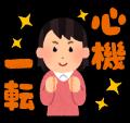 shinki_itten_woman[1]