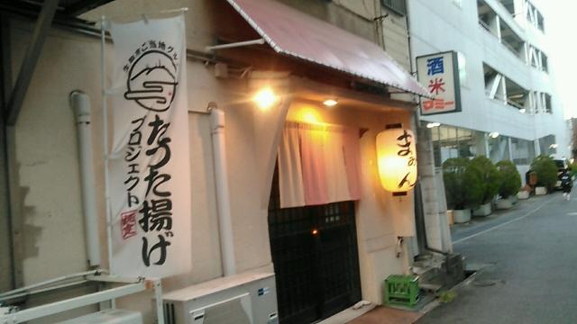 居酒屋まみん (2)