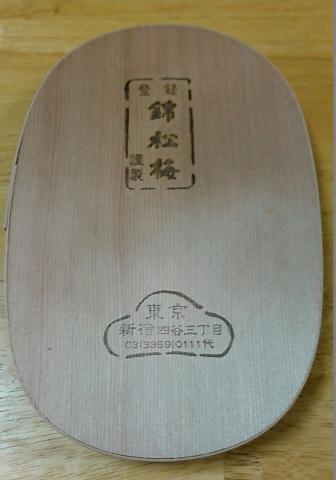 錦松梅 (2)