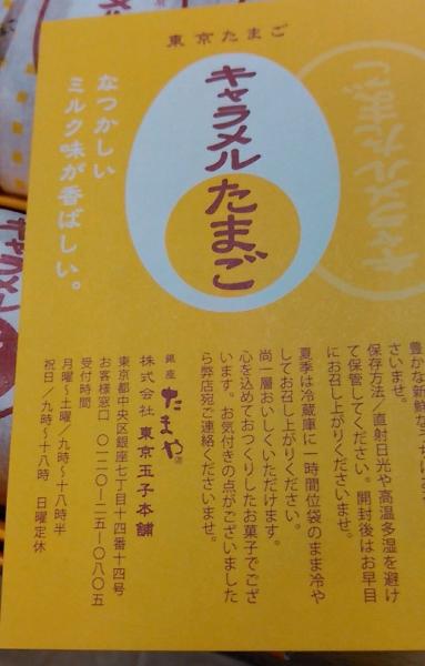 キャラメルたまご (3)