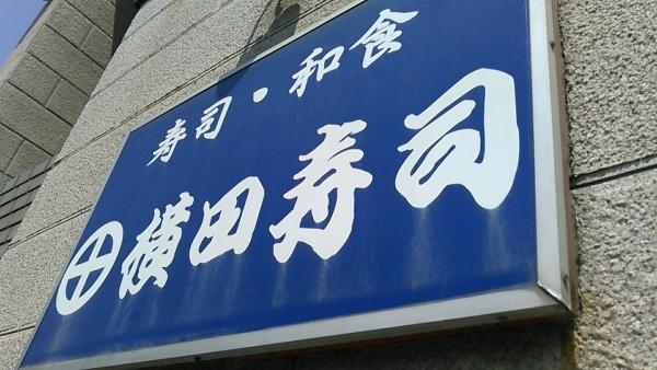 横田寿司 (2)