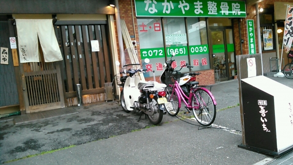 旬菜 喜いち (2)