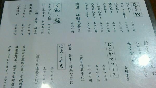 旬菜 喜いち (8)