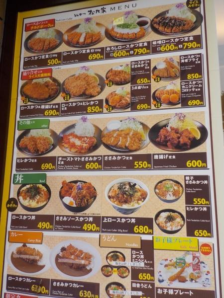松乃家 南森町店 (4)