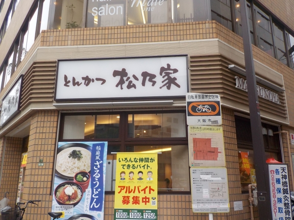 松乃家 南森町店 (2)