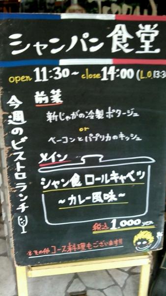 シャンパン食堂 (18)