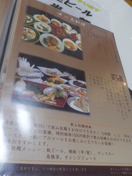 祥瑞楼 U・コミュニティホテル店 (8)