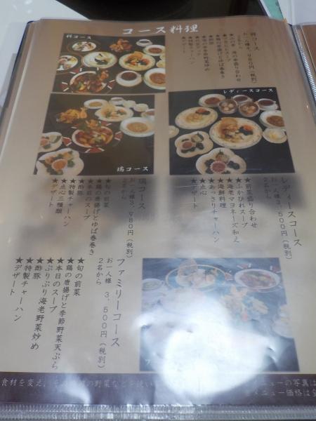 祥瑞楼 U・コミュニティホテル店 (9)