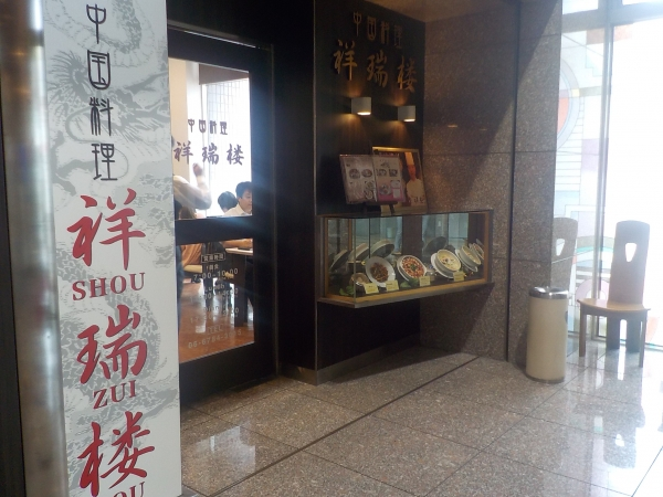祥瑞楼 U・コミュニティホテル店 (23)