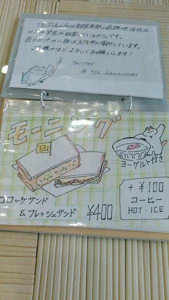 テヅカフェ (5)