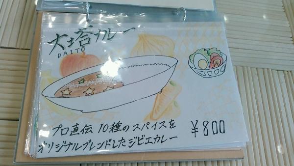 テヅカフェ (6)
