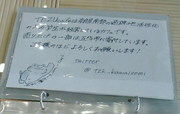 テヅカフェ (05)