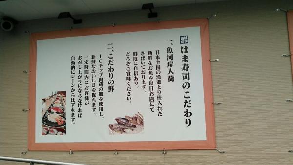 はま寿司 奈良上牧店 (3)