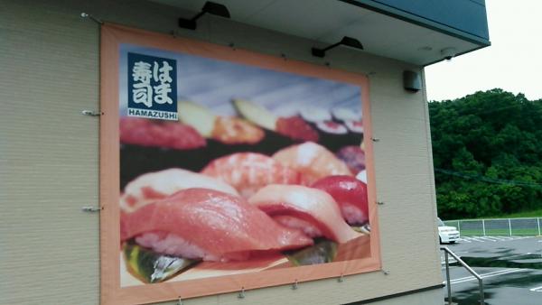 はま寿司 奈良上牧店 (4)