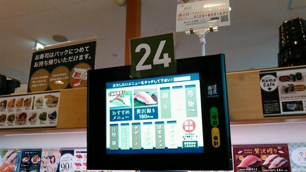 はま寿司 奈良上牧店 (7)