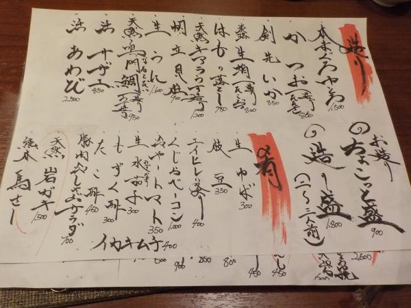 旬彩 菜香良志 (11)