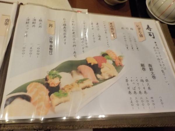 旬彩 菜香良志 (18)